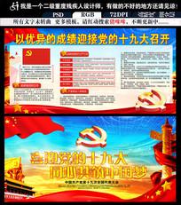 党的十九大胜利召开宣传展板