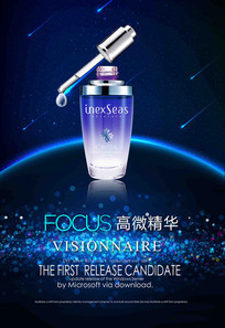 大气化妆品海报