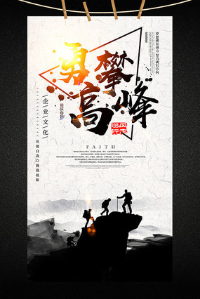 大气企业文化精神展板海报