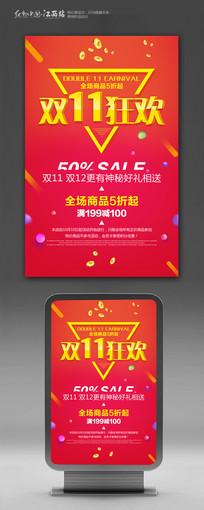 低价狂欢双11狂欢节促销海报