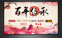 粉色清新喜饼背景墙 PSD