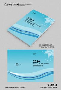 高档清新蓝色画册封面设计