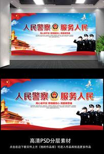 公安警察文化宣传展板