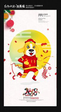 狗年素材瑞狗百年卡通形象设计