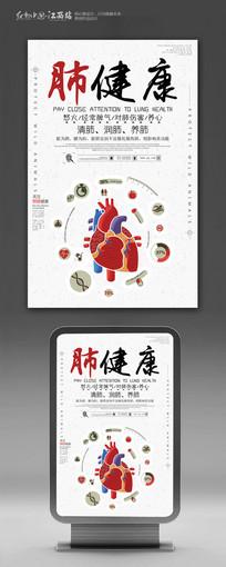 关注肺健康宣传海报