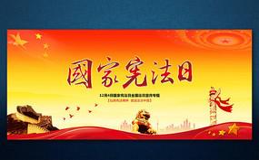 国家宪法日宣传海报设计图片