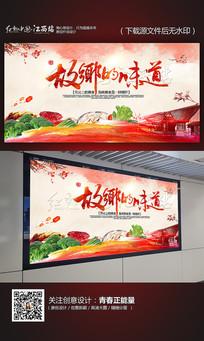 故乡的味道美食宣传海报