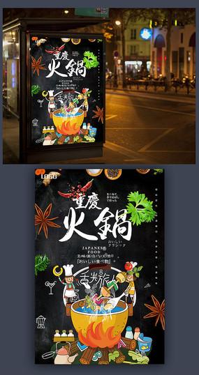 黑色创意重庆火锅海报