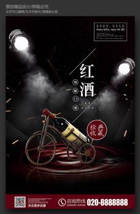 红酒酒吧海报设计