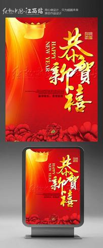 红色喜庆恭贺新禧新年海报设计
