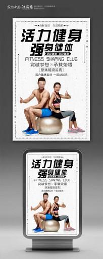 活力健身宣传海报
