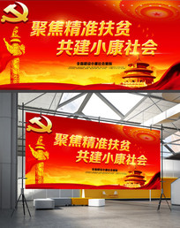 建设小康社会党建展板