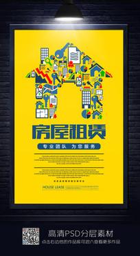 简约房屋租赁中介公司宣传海报