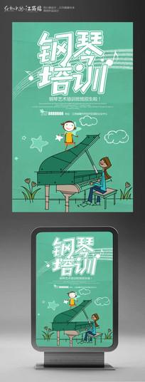 简约钢琴培训班招生海报
