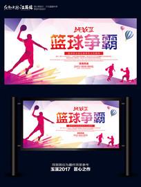简约篮球比赛海报设计