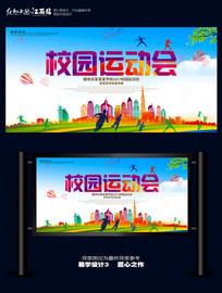 简约清新校园运动会海报