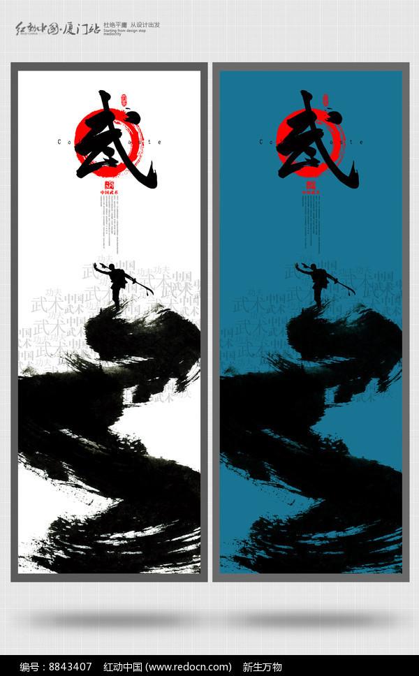 简约少林武术武馆挂画展板设计图片