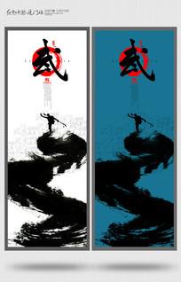 简约少林武术武馆挂画展板设计