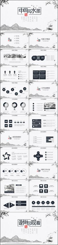 简约中国水墨风商务PPT模板 pptx