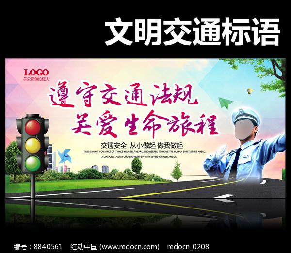 交警交通安全宣传标语