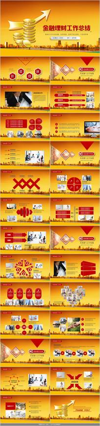 金融理财理财商务PPT模板