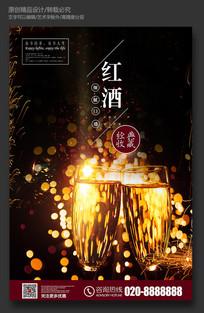 酷炫红酒香槟海报素材