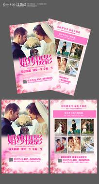 浪漫婚纱摄影宣传单设计