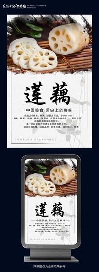 莲藕美食宣传海报设计