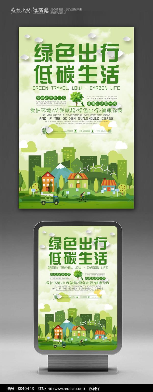 绿色出行低碳生活宣传海报图片