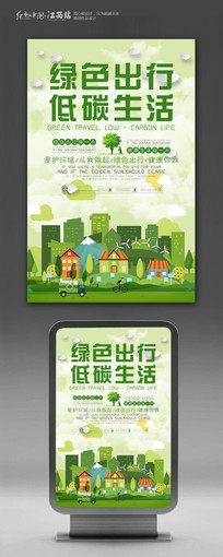 绿色出行低碳生活宣传海报