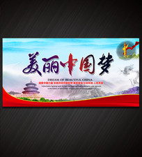 美丽中国梦党建展板