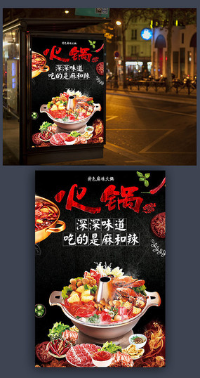 美食火锅海报下载