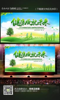 清新绿色健康成就未来宣传海报