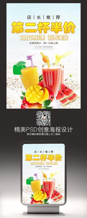 饮品店宣传海报_清新饮品店第二杯半价宣传海报
