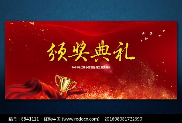 企业颁奖典礼背景设计图片