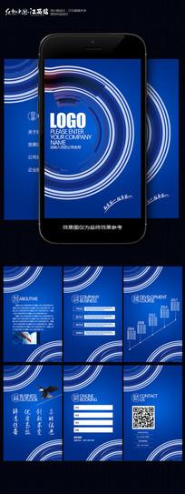 企业宣传H5广告模版 PSD