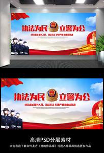 人民警察形象宣传展板