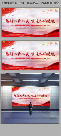 三严三实党建宣传展板设计