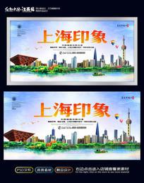 上海印象旅游宣传海报