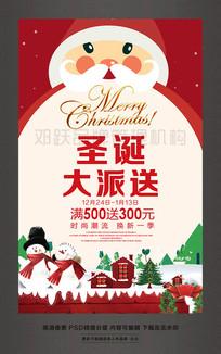 圣诞节大派送促销活动海报素材