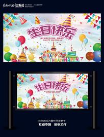 生日快乐促销海报设计