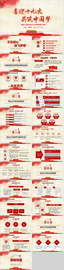 十九大中国梦PPT模板