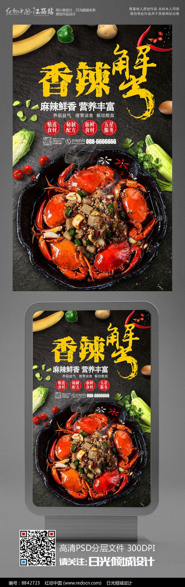 时尚大气香辣蟹宣传海报图片