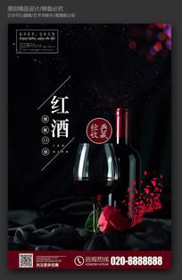 时尚酷黑红酒广告