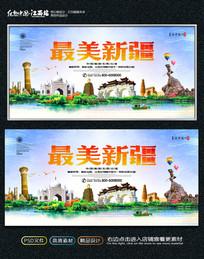 时尚水彩新疆旅游海报设计