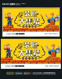 手绘装修宣传海报设计