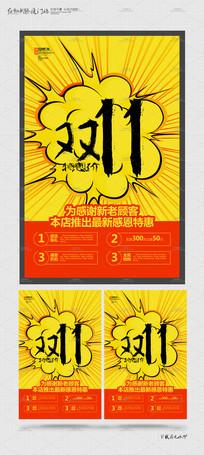 双11爆炸风格海报设计