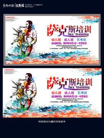 水彩萨克斯培训班招生海报设计