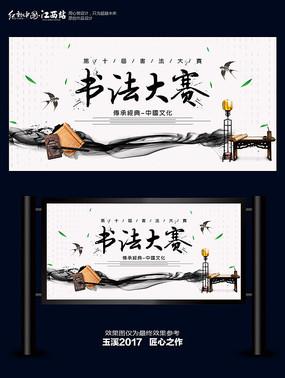 水墨书法培训招生海报设计