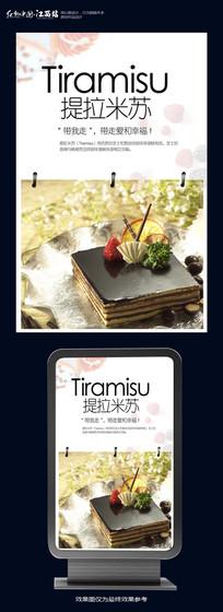 提拉米苏美食宣传海报设计